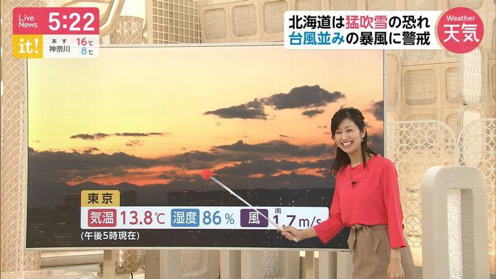 2020年01月29日酒井千佳の画像01枚目