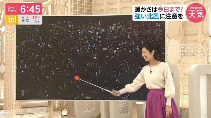 2020年01月30日酒井千佳の画像06枚目
