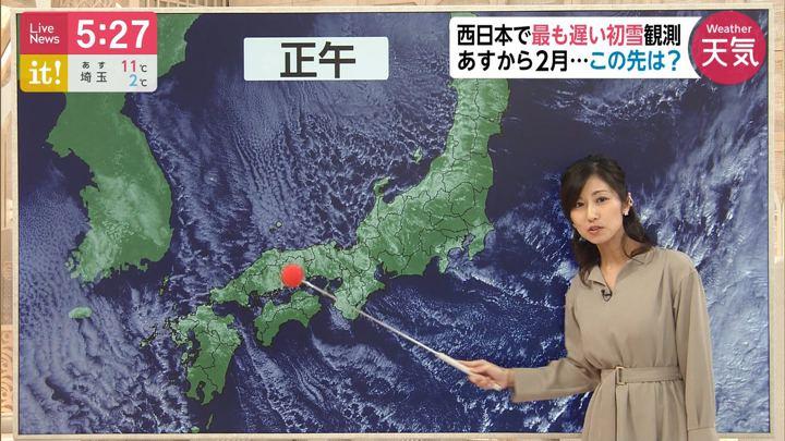 2020年01月31日酒井千佳の画像02枚目