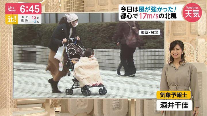 2020年01月31日酒井千佳の画像06枚目