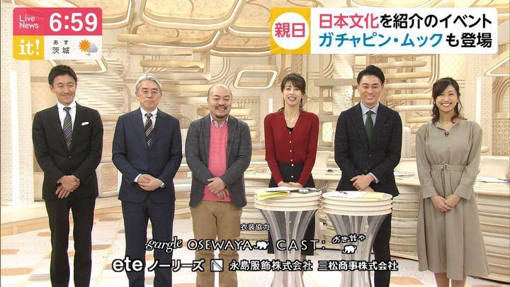 2020年01月31日酒井千佳の画像09枚目