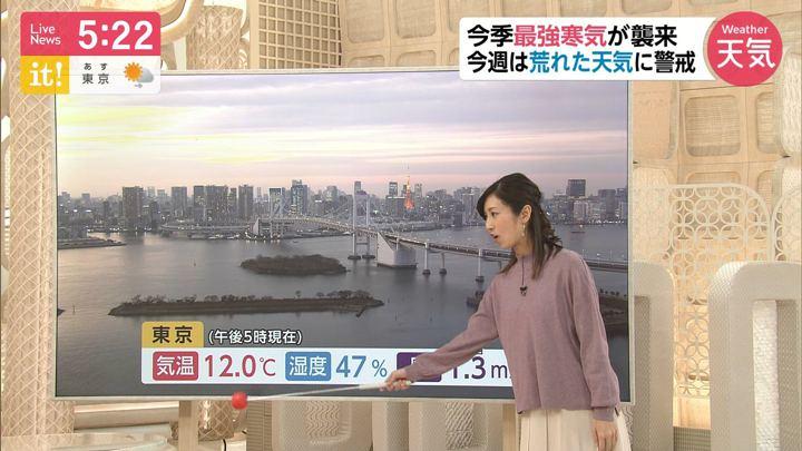 2020年02月03日酒井千佳の画像02枚目