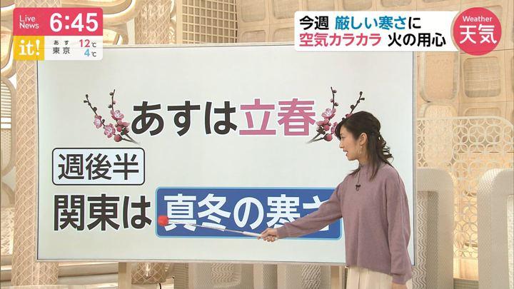 2020年02月03日酒井千佳の画像07枚目