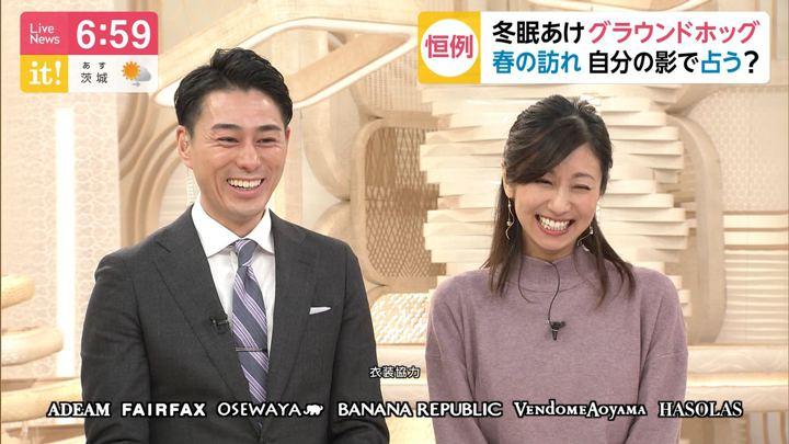 2020年02月03日酒井千佳の画像09枚目
