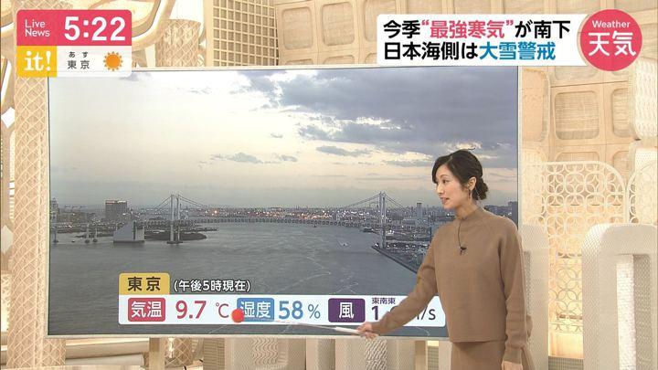 2020年02月04日酒井千佳の画像03枚目