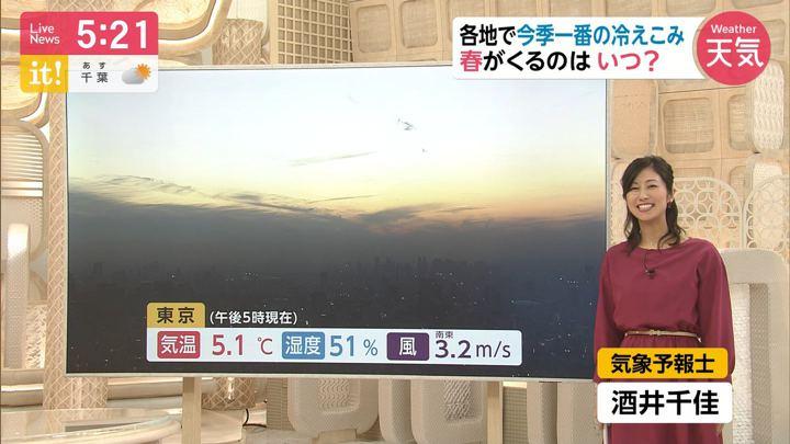 2020年02月07日酒井千佳の画像01枚目