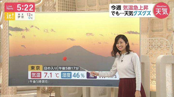 2020年02月10日酒井千佳の画像01枚目