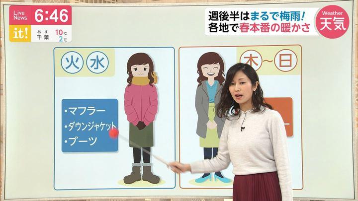 2020年02月10日酒井千佳の画像09枚目