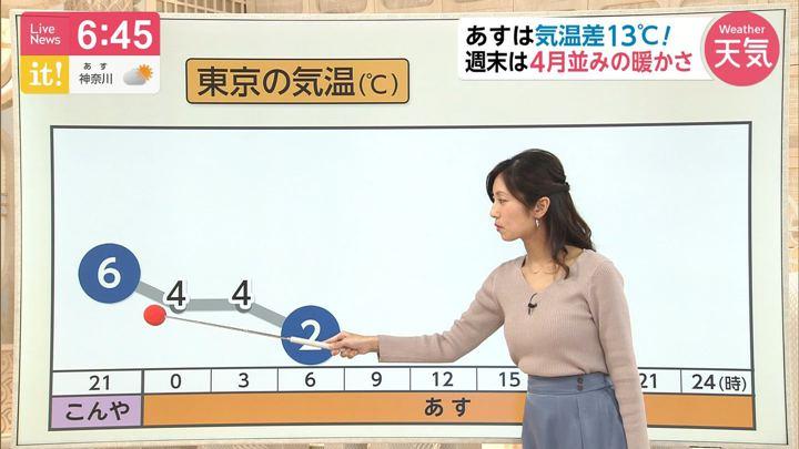 2020年02月11日酒井千佳の画像06枚目