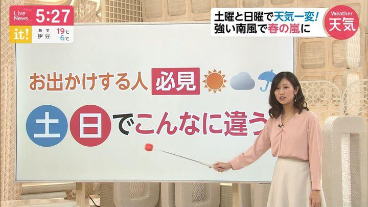 2020年02月14日酒井千佳の画像02枚目