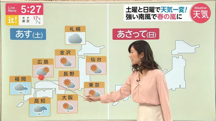 2020年02月14日酒井千佳の画像03枚目