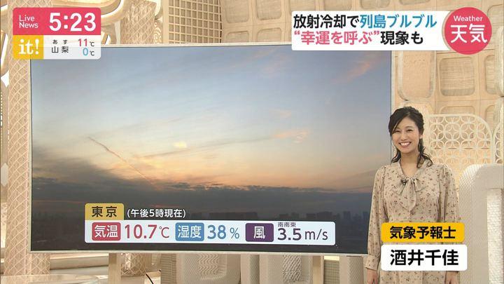2020年02月19日酒井千佳の画像01枚目