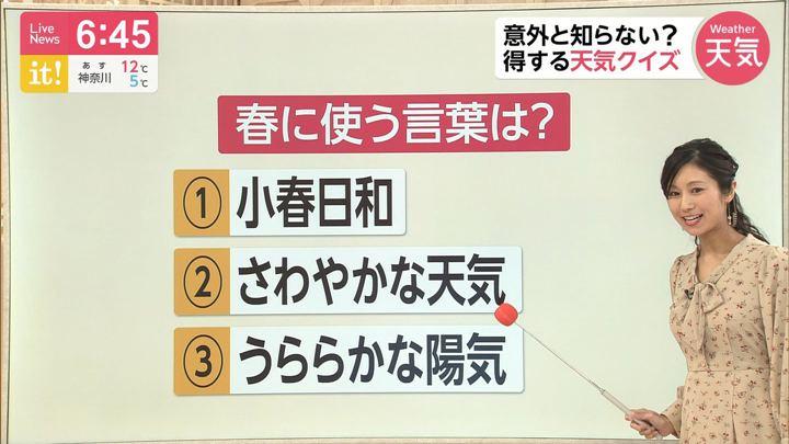 2020年02月19日酒井千佳の画像06枚目