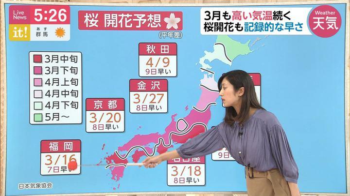 2020年02月20日酒井千佳の画像04枚目