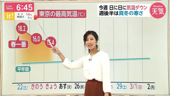 2020年02月24日酒井千佳の画像06枚目