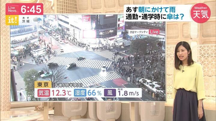2020年02月25日酒井千佳の画像06枚目