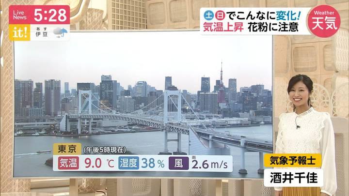 2020年02月28日酒井千佳の画像01枚目