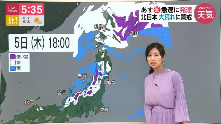 2020年03月04日酒井千佳の画像03枚目