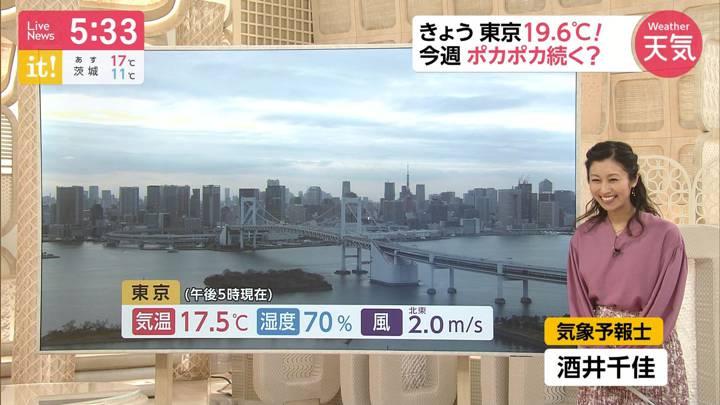 2020年03月09日酒井千佳の画像01枚目