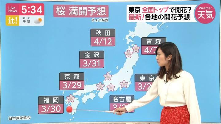 2020年03月12日酒井千佳の画像04枚目