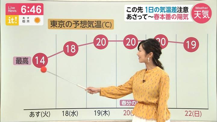 2020年03月16日酒井千佳の画像07枚目