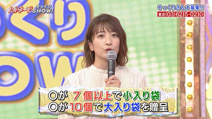 2019年10月15日笹崎里菜の画像03枚目