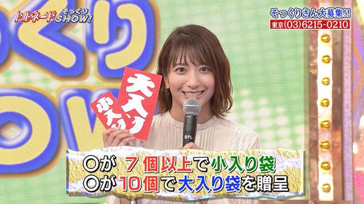 2019年10月15日笹崎里菜の画像04枚目
