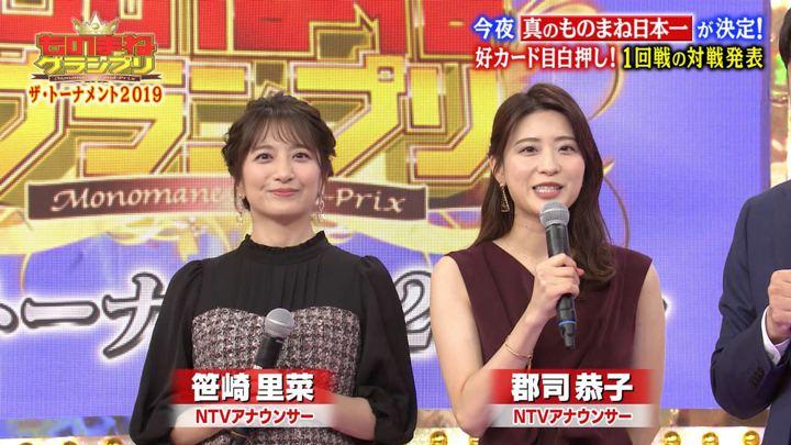2019年12月17日笹崎里菜の画像02枚目