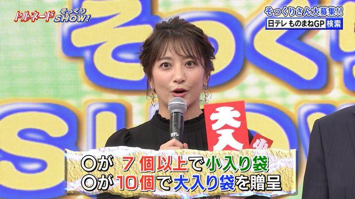 2019年12月17日笹崎里菜の画像05枚目