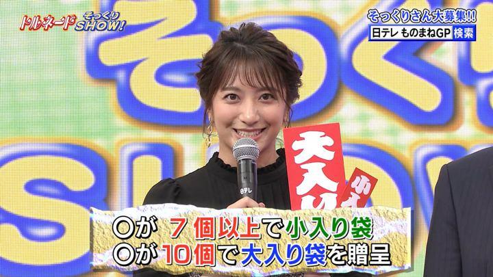 2019年12月17日笹崎里菜の画像06枚目