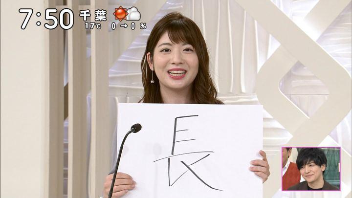2019年12月14日佐藤真知子の画像08枚目