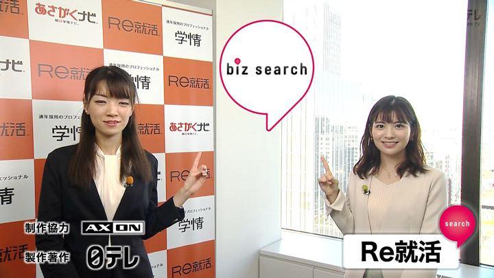 2020年02月02日佐藤真知子の画像18枚目
