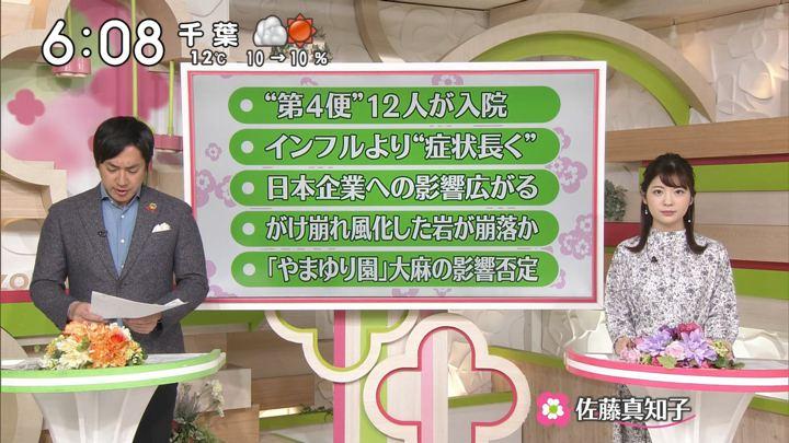 2020年02月08日佐藤真知子の画像03枚目