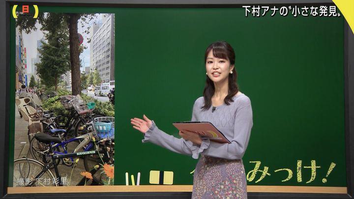 2019年10月20日下村彩里の画像03枚目
