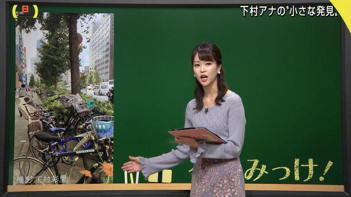 2019年10月20日下村彩里の画像04枚目
