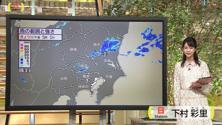 2019年10月27日下村彩里の画像01枚目