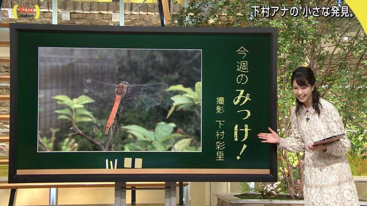 2019年10月27日下村彩里の画像05枚目