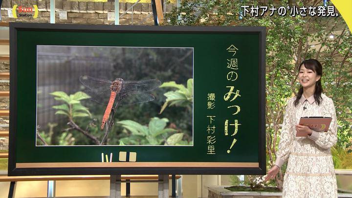 2019年10月27日下村彩里の画像06枚目