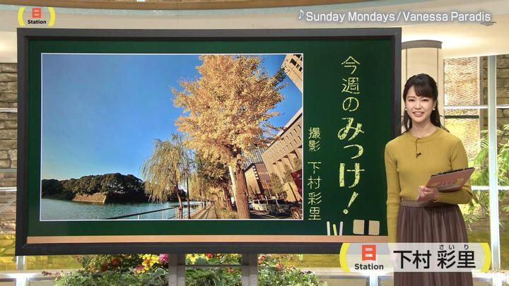 2019年11月10日下村彩里の画像02枚目