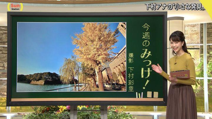 2019年11月10日下村彩里の画像03枚目