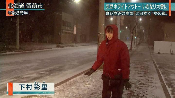 2019年11月14日下村彩里の画像01枚目