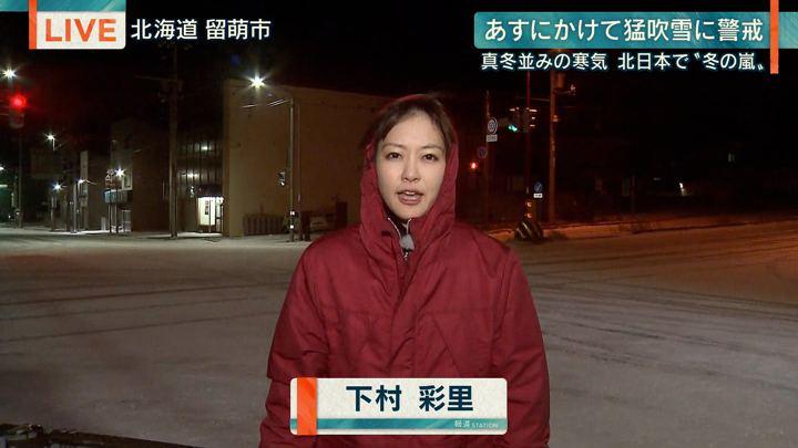 2019年11月14日下村彩里の画像03枚目