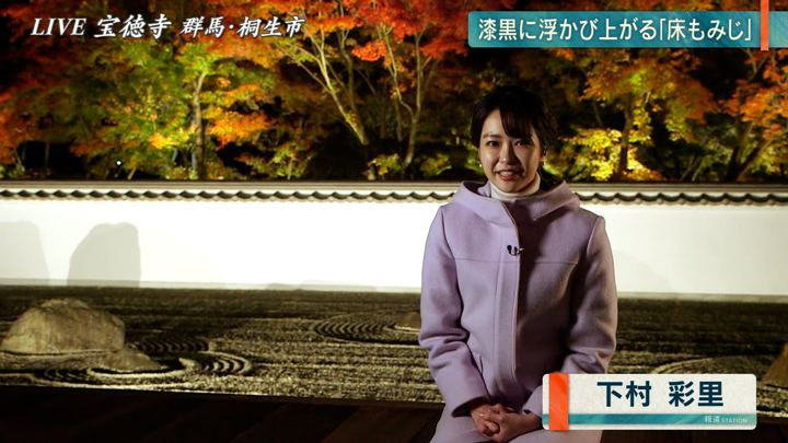 2019年11月21日下村彩里の画像02枚目