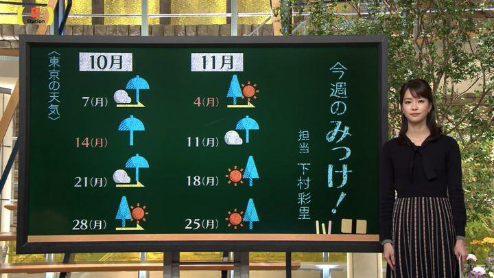 2019年12月01日下村彩里の画像01枚目