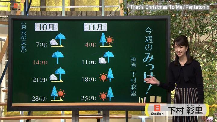 2019年12月01日下村彩里の画像02枚目