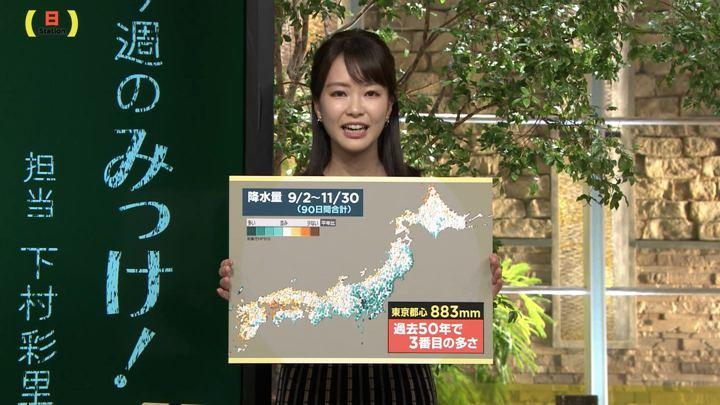 2019年12月01日下村彩里の画像03枚目