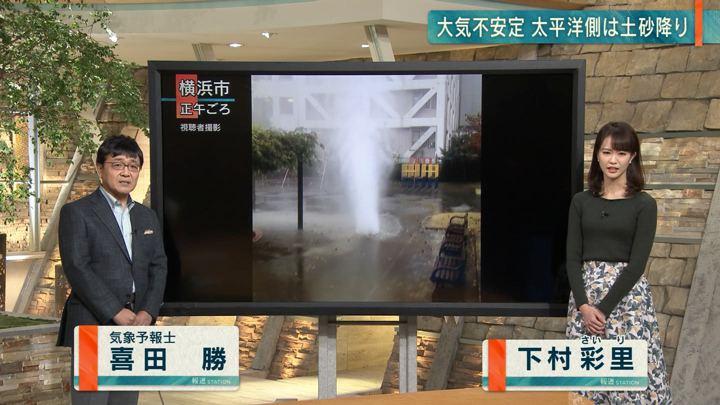 2019年12月02日下村彩里の画像02枚目