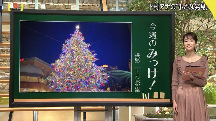 2019年12月15日下村彩里の画像03枚目