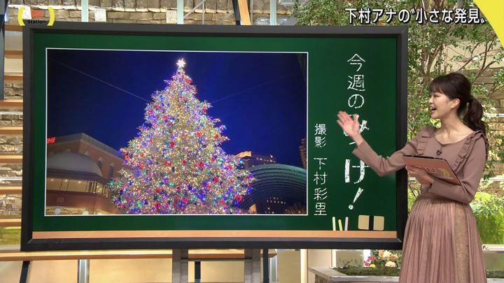 2019年12月15日下村彩里の画像04枚目