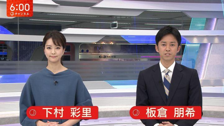 2019年12月29日下村彩里の画像01枚目